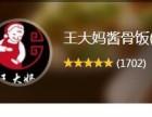 上海王大妈酱骨饭加盟费多少钱要怎么加盟王大妈酱骨饭