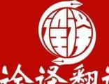 专业各语种各领域翻译服务十年资深翻译