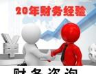 商标注册/工商注册/专业财务会计师