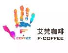 厦门FCOFFEE艾梵咖啡出名吗 怎么加盟艾梵咖啡