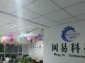济宁网站建设公司,选择网易信息科技