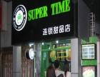 SUPER TIME连锁 SUPER TIME连锁诚邀加