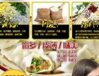 老王头饺子加盟 中餐 投资金额 5-10万元