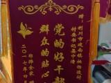 武汉锦旗定做厂家订制生产厂家