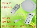 LED无线分组调光电源  RF无极遥控调光驱动  2.4无线同步