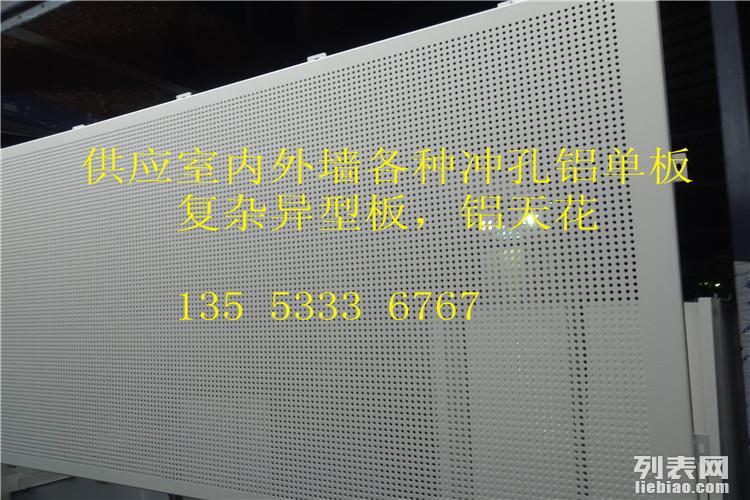宝鸡外墙冲孔板氟碳铝单板