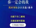 深圳仁和会计教育培训班招生中 会计继续教育