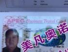 签证申请 APECA商务旅行卡 5年多次免签入境16国