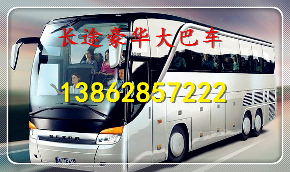 南通到韶关汽车时刻表*汽车票查询13862857222天天有车