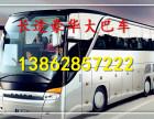 常熟到黄石的汽车%长途客车13862857222 客运站直达