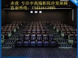 广东影院沙发那家强?佛山赤虎影院沙发座椅值得信赖