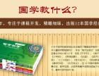 国学加盟,语文教材改革,少儿国学加盟