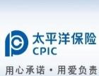 中国太平洋保险常平站