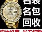 漳州二手名表金表收购回收名表