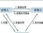 深圳前海自贸区融资租赁公司转让