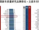 广汽传祺荣登J.D.Power新车质量中国品牌