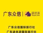 广东众信|途优游惠州旅游门店 免费加盟