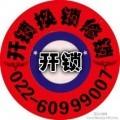 天津河东区开锁换锁服务-开车锁-配汽车钥匙6099 9007