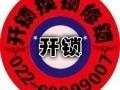 天津市河东区开锁换锁服务-开车锁-配汽车钥匙