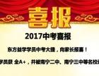 柳州新初一补习班哪家好东方益学教的好吗