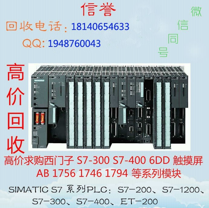 全国西门子PLC 触摸屏全新AB模块高价回收