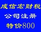 西安成信宏公司注册,专业代理记账200元