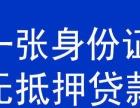 无抵押贷款 身份证办理 月息0.5 李女士