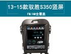 13-15款驭胜S350竖屏导航仪 智能10.4寸车载一体机