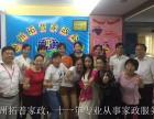 惠州找保姆 到拓普家政 专业从事家政服务十一年!