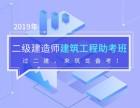 江北建造师 注册消防工程师 二级建造师培训