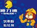 狮力德建材加盟