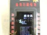 【工厂直供】商务**排线电池(A品电芯)