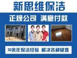 开荒保洁-地板清洗打蜡-PVC地板-保洁外包等保洁服务