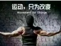 力王健身交50订金送半年(活动截止20号)