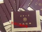 天津学历教育 专科 本科 学信网能查后缴费