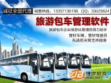 【免费安装调试】【按需定制】旅游包车管理软件标准版(30辆车)