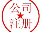 全武汉注册公司丨代理记账丨工商变更丨免费咨询