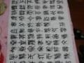 便宜出手收藏多年纂体字