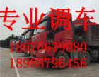 深圳到南充4.2/13米开蓬车工厂托运搬迁