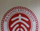 息县大公教育事业单位面试培训