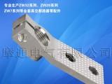 ZW32上出线 ZW32-630A上出线 上出线加工厂家