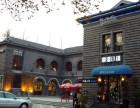 鹿港小镇餐厅加盟费用需要多少餐饮加盟10大品牌