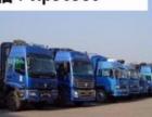 新余到全国各地搬家运输。跨省拉货包车,有各地返程车