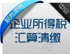 曲靖公司注册 注销 代理记帐 一般纳税人申请 财务代理