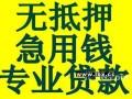 宣城泾县小额贷款不管黑户不收任何手续费凭身份证来就下款