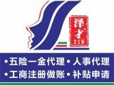 社保费部分减免找泽才吧 全广东省社保代理 为买房入户上学所用