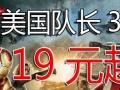 武汉美国队长3只需19元起3D漫威超级英雄电影票