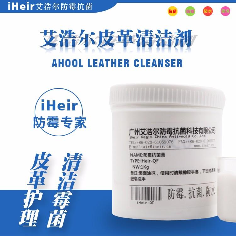 广东广州皮革除霉剂 皮革除霉剂价格