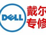 青岛戴尔电脑风扇维修 DELL键盘 液晶屏维修站