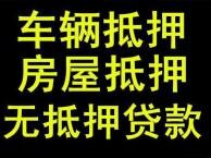 北京个人身份证贷款,汽车手续贷款,1小时放款